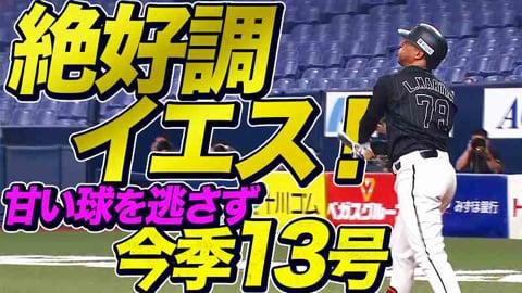 【確信YES】マリーンズ・マーティン13号の同点ホームラン【2戦連発】