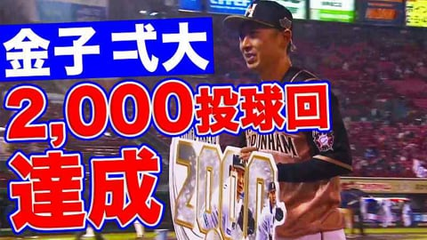 【祝】ファイターズ・金子 プロ18年目 2,000投球回達成