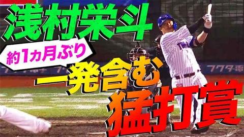 イーグルス・浅村栄斗 一発含む猛打賞で2打点