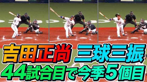 【三振が珍プレー】バファローズ・吉田正『44試合で今季5個目の三振』を喫する