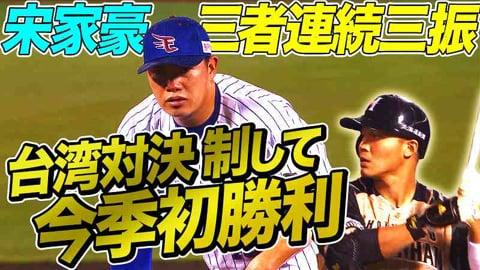 【初勝利】イーグルス・宋家豪 シビれた三者連続K
