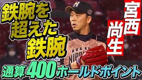 【前人未到】ファイターズ・宮西尚生 1回無失点で400ホールドポイント目【鉄人左腕】