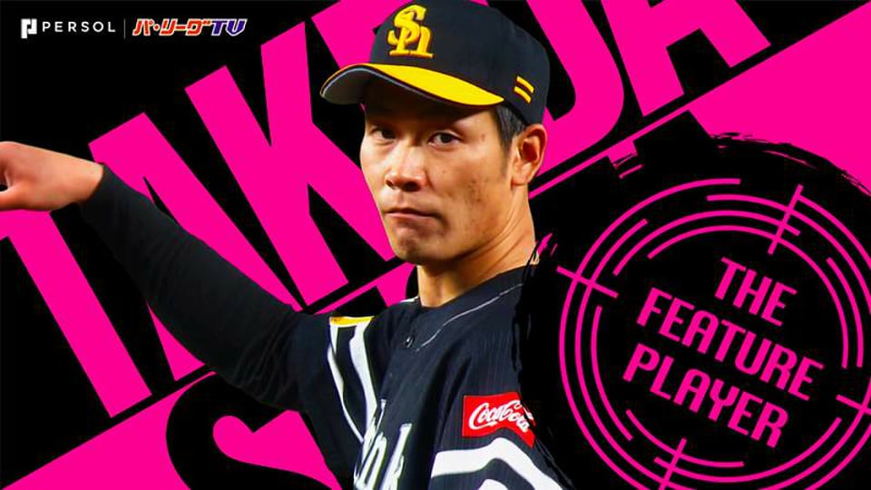 H武田翔太『力投128球で3年ぶり完投勝利』《THE FEATURE PLAYER》