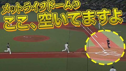 【!?】ライオンズ・源田 ワチャワチャの末に『ガラ空きの本塁へ生還』