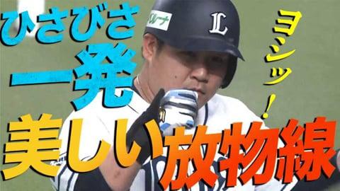 【ひさびさ一発】ライオンズ・中村 美しい放物線!!