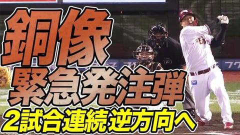 【銅像緊急発注】イーグルス・浅村『2試合連続の逆方向弾』