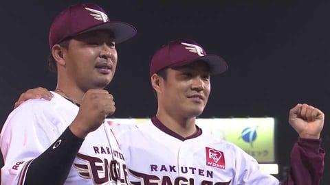 イーグルス・浅村選手・則本投手ヒーローインタビュー 5/19 E-F