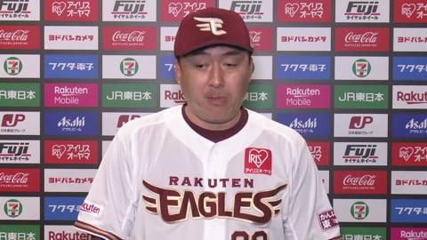 5/19 イーグルス・石井監督 試合後インタビュー