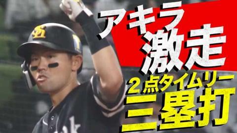 【アキラ激走】ホークス・中村晃『2点タイムリー三塁打』