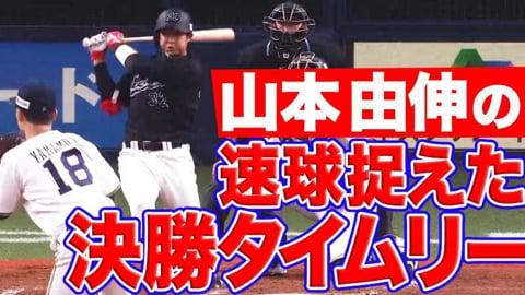 【決勝打】マリーンズ・佐藤 山本由伸のストレート撃ち勝利に導く決勝タイムリー!!
