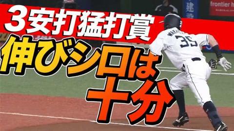 【3安打猛打賞】ライオンズ・若林 ムラがある『それは伸びシロがあることの証』でもある!!