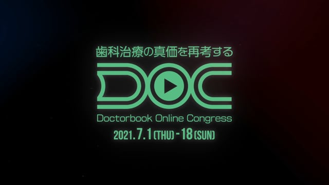 【PV】Doctorbook Online Congress〈7月1日より開催❀Doctorbook初のオンライン学会〉