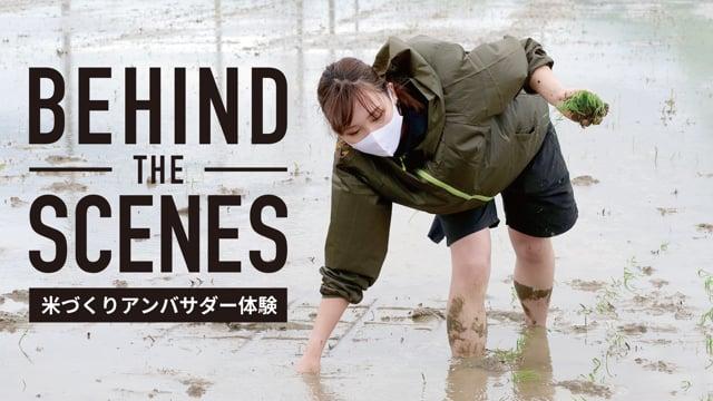 【BEHIND THE SCENES】めざせ!米づくりアンバサダー体験の裏側