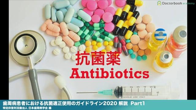 『歯周病患者における抗菌適正使用のガイドライン2020 』解説 Part1