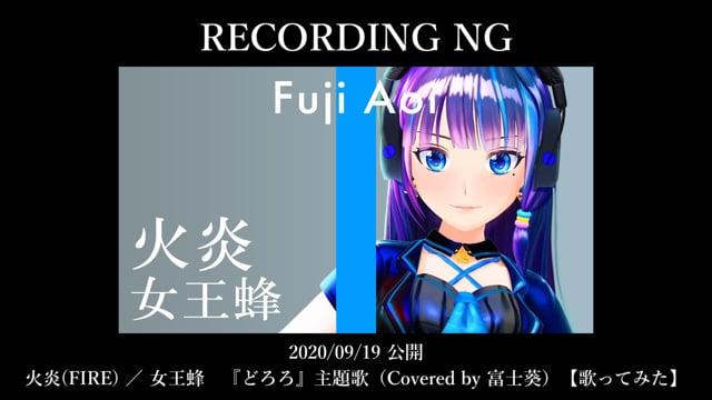 2021/05/20「火炎」レコーディングNG