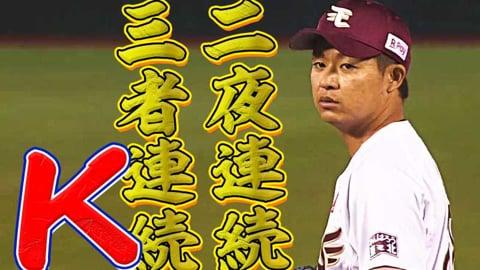 【覚醒中】イーグルス・酒居 2日連続の3者連続三振