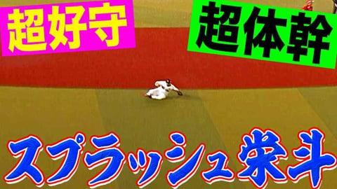 【完璧BB】イーグルス・浅村の超好守『スプラッシュ栄斗』