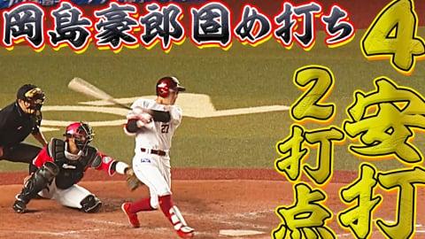 【固め打ち】イーグルス・岡島豪郎 4安打2打点と絶好調
