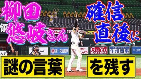 【アラボーイ】ホークス・柳田 打った瞬間に確信『完璧3ランギータ弾』
