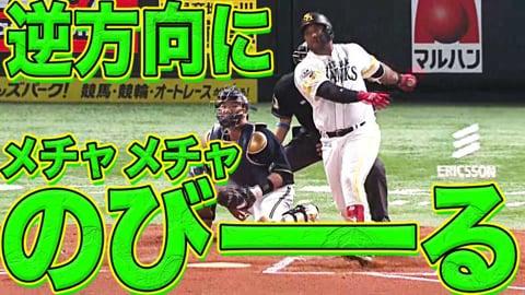 ホークス・バレンティン『逆方向にメチャメチャ伸びた!!』タイムリー二塁打!!