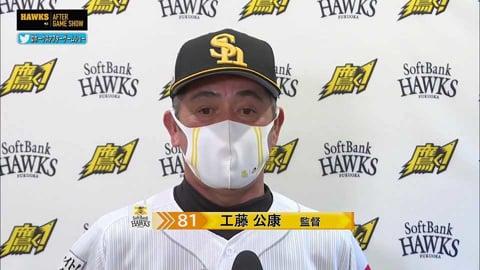 5/22 ホークス・工藤監督 試合後インタビュー