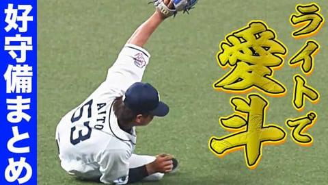 愛斗『アイトがライトで球際の強さ』