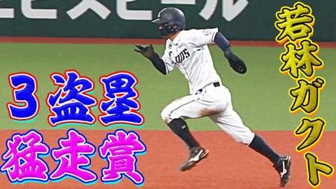 【完全に盗む】ライオンズ・若林『1試合3盗塁の猛走賞』で今季盗塁20個目!!