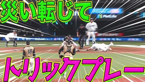 【災い転じて】ライオンズ・源田『忍者のような動きで本塁生還』【トリックプレー】