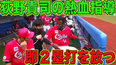 【エチェ野】荻野貴司のアドバイス → エチェバリア2塁打!【荻バリア】
