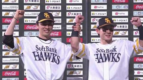 ホークス・和田投手・牧原大選手ヒーローインタビュー 5/23 H-B