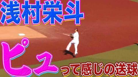【体幹強し】イーグルス・浅村『ピュッて感じの送球』2連発