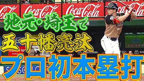 【意外なパンチ力も!?】ファイターズ・五十幡 地元・埼玉で『うれしいプロ初本塁打』
