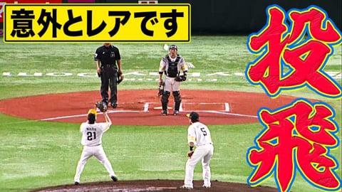 【意外と】ホークス・和田『投飛』【レアです】