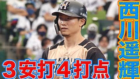 【F今季初の二桁得点】ファイターズ・西川 3安打4打点の猛打賞