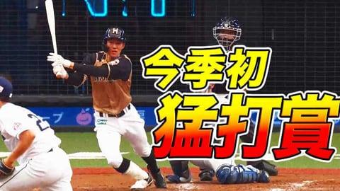 【連敗脱出へ】ファイターズ・石井 今季初の猛打賞で勝利に貢献 【フェン直打】