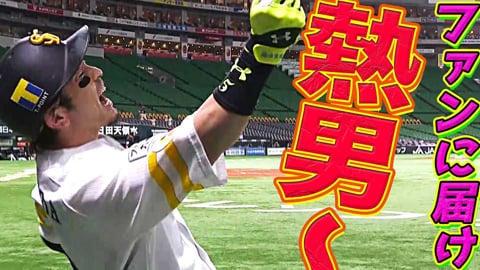 【ファンに届け】ホークス・松田 13試合ぶり『熱男!!』ソロHRで貴重な追加点