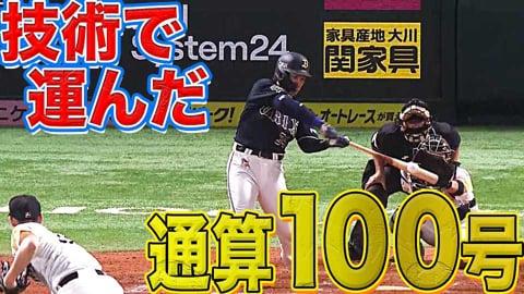 【プロ通算100号】吉田正尚節目の一発は流し打ち弾丸ライナーでスタンドへ