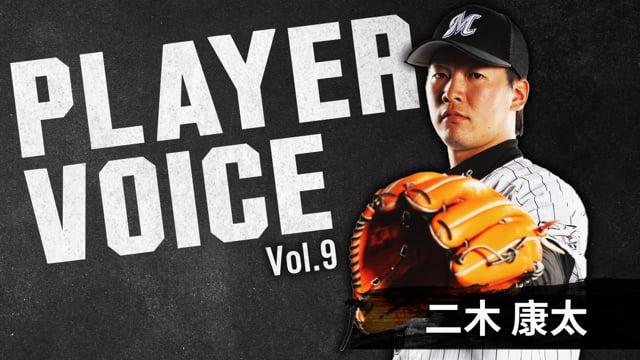 PLAYER VOICE Vol.9|二木康太