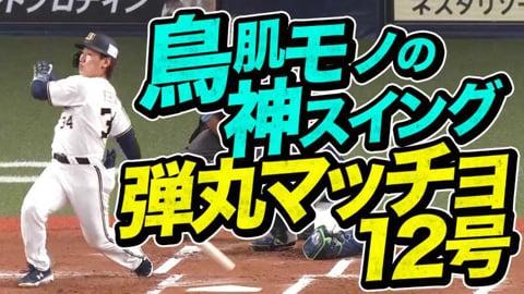 【パーフェクトマッチョ】バファローズ・吉田正『超人的な内角捌きから弾丸12号』