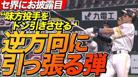 【味方投手もドン引き】ホークス・柳田『逆方向に引っ張るギータ弾』