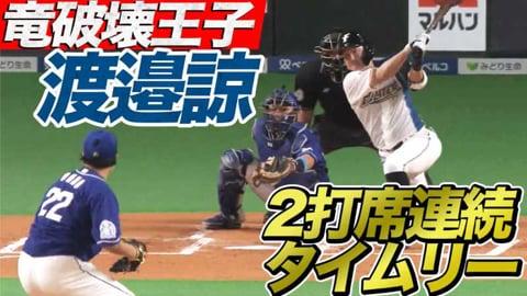 【竜破壊王子】ファイターズ・渡邉 竜のエースから2打席連続タイムリーヒット!!