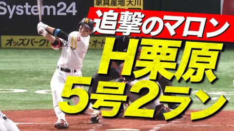 【追撃マロン】栗原陵矢 20試合ぶりの一発は同点2ラン!!