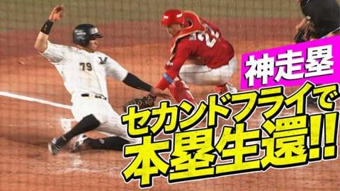 【神走塁】マリーンズ・マーティン『セカンドフライで本塁生還』