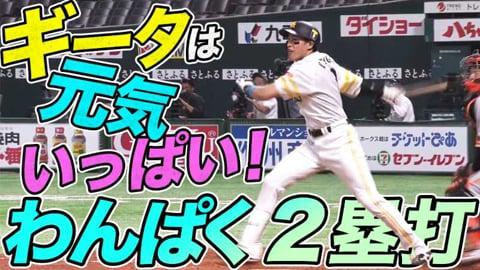 【???】ホークス・柳田『わんぱく過ぎる二塁打』