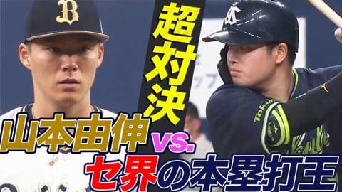 【超対決】バファローズ・山本由伸 vs.『セ界の本塁打王』【全球まとめ】