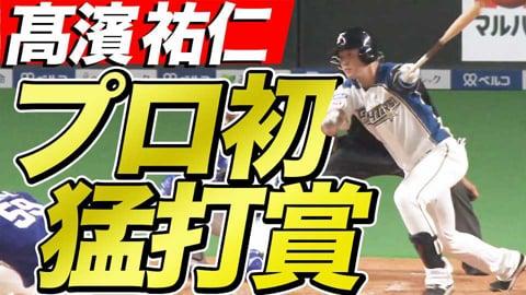 【右へ左へ】ファイターズ・高濱プロ初タイムリー&初の猛打賞!!