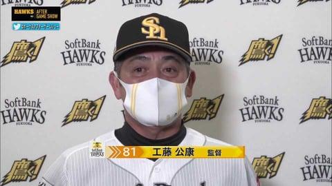 5/29 ホークス・工藤監督 試合後インタビュー