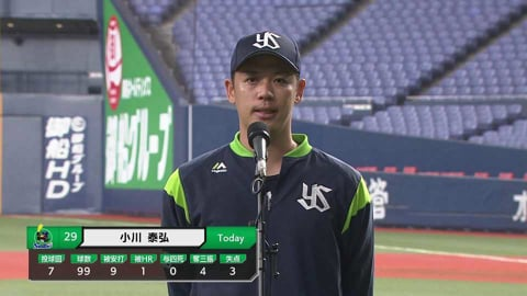 スワローズ・小川投手ヒーローインタビュー 5/29 B-S