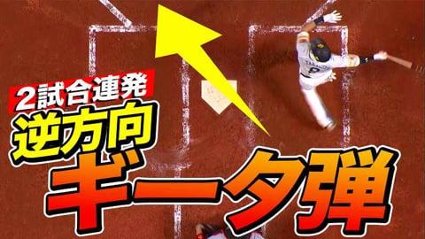 【2試合連発】ホークス・柳田『逆方向に叩き込むギータ弾』