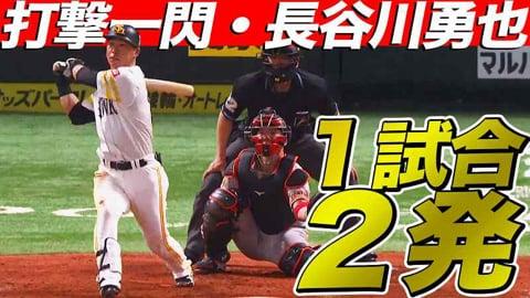 【打撃一閃】ホークス・長谷川『スタメン起用に応える1試合2発』